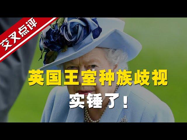 【交叉点评】梅根指责英国王室种族歧视,最新公布文件证明:她还真说对了!