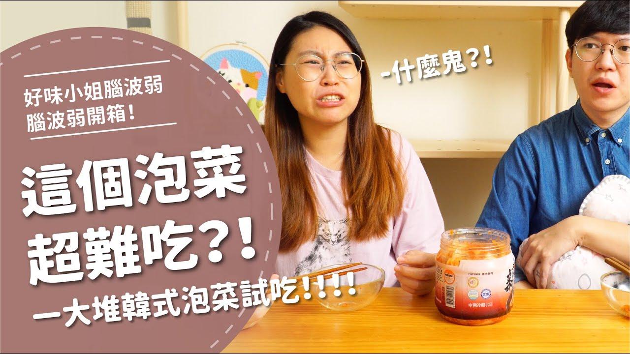 這個泡菜超難吃!? 一大堆韓式泡菜試吃!【腦波弱開箱】EP42