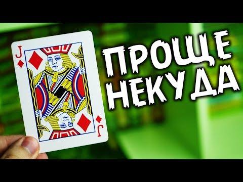 ЭЛЕМЕНТАРНЫЙ ФОКУС С КАРТАМИ! ПРОЩЕ НЕКУДА!