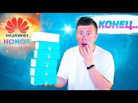Смартфоны Huawei и Honor можно ВЫБРАСЫВАТЬ? США отменили санкции против HUAWEI на 3 МЕСЯЦА