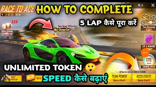 HOW TO COMPLETE 5 LĄP IN RACE TO ACE EVENT| HOW TO COLLECT CHEQUERED FLAG TOKEN |FREE FIRE NEW EVENT