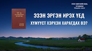 Эргэн ирэх үедээ Эзэн хүнд хэрхэн харагдах вэ? (Монгол хэлээр)
