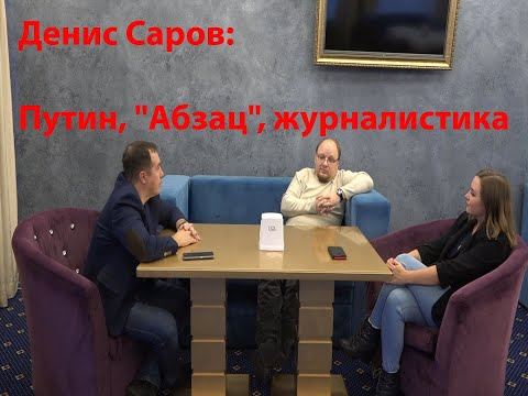 "Денис Саров: Путин, ""Абзац"", журналистика"