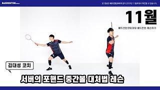 [배드민턴코리아] 2019년 11월호 김대성 코치 복식…