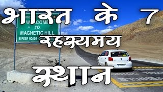 Top 7 Mysterious places in India | भारत के 7 रहस्यमय स्थान | Indian Mysteries | Hindi