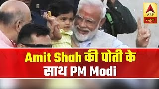 When PM Modi Tossed Amit Shah's Grand-Daughter In Air | ABP News