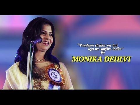 Monika Dehalvi -कुल हिंद मुशायरा में नेताजी सुभाष स्टेडियम अररिया-14.10.2017
