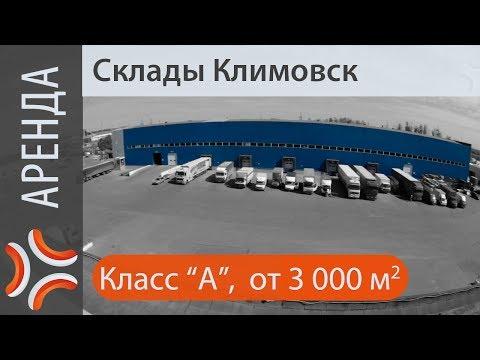 Склад Климовск | Www.sklad-man.ru |  Склады в Климовске
