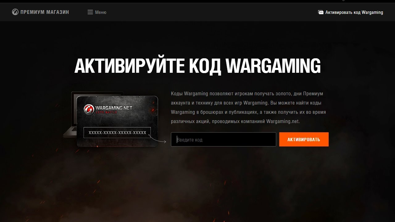 список бонус код для world of tanks