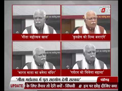 सीएम मनोहर लाल ने कहा गीता महोत्सव में पूरा सहयोग देगी सरकार