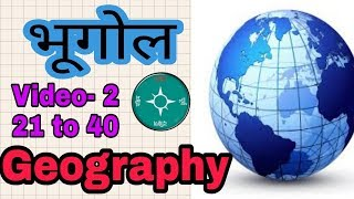 भूगोल( Geography ) video- 2 questions 21-40