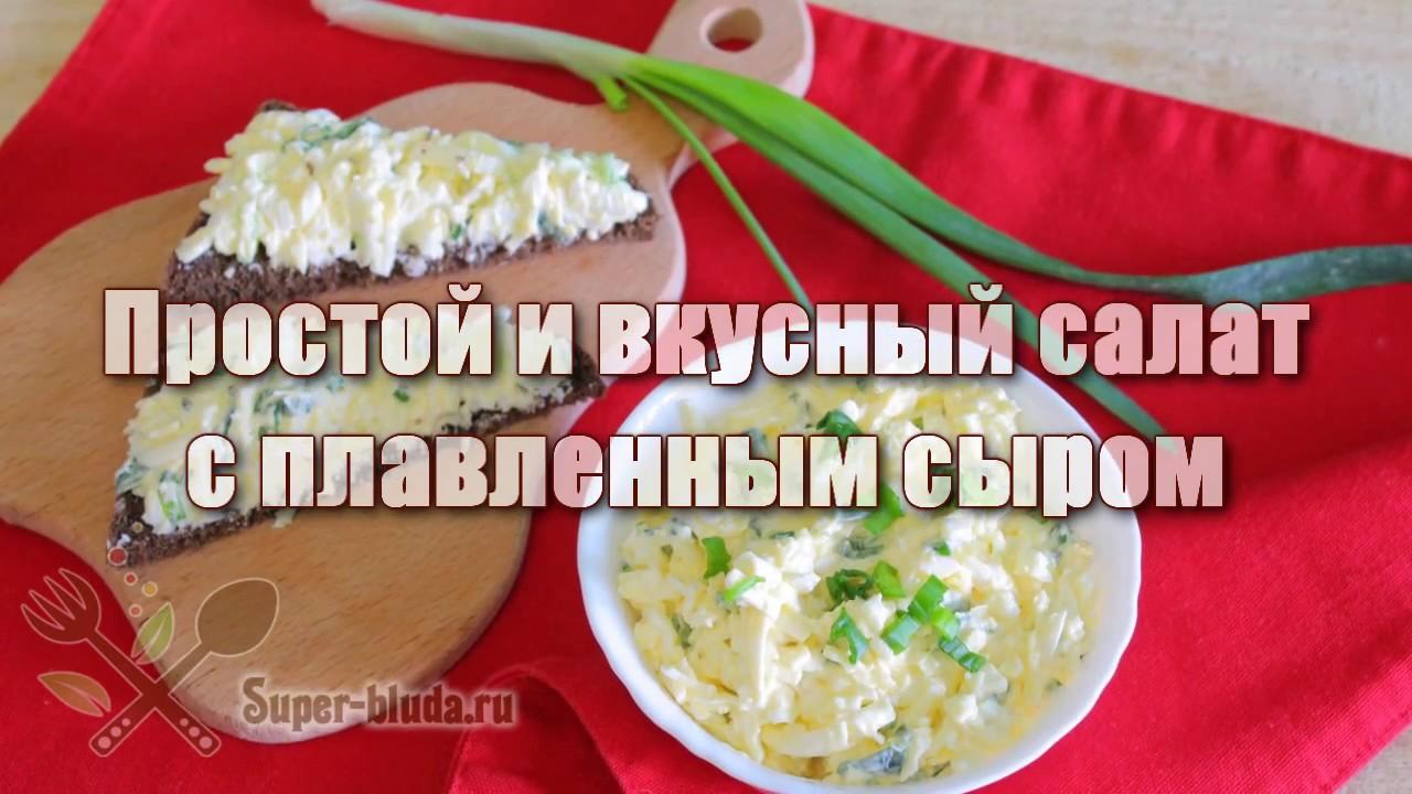Салат с плавленым сыром и яйцом. Еврейский салат на скорую руку