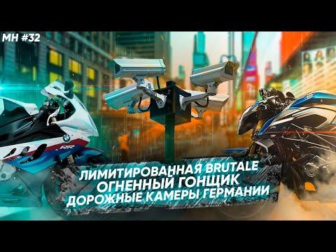 Мотоновости - запрет предупреждения о камерах, проблемы у Triumph, S1000RR Vs M8 и другое