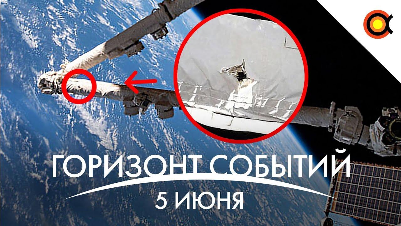 Космический мусор ПРОБИЛ кусок МКС, Странное облако Марса, JWST перенесли 2: #КосмоДайджест 114
