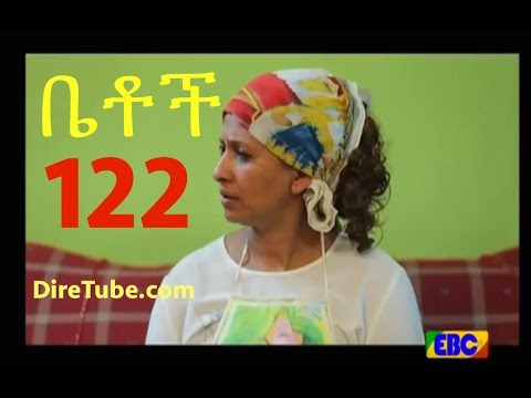 Ethiopian Comedy Series Betoch Part 122
