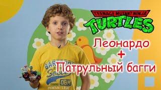 TMNT черепашка-ниндзя Леонардо и патрульный багги: обзор игрового набора