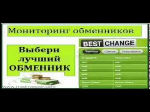 Рбк пункты обмена валюты в москве WMV