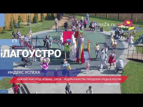 Сразу три города Нижегородской области вошли в ТОП-5 всероссийского индекса качества городской среды
