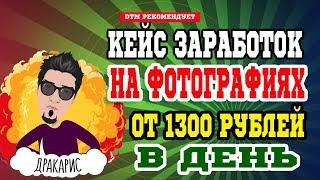 Кейс Заработок на Фотографиях от 1300 Рублей в День. Пошагово Заработок в Инстаграм