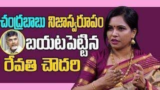 చంద్రబాబు నిజస్వరూపం బయటపెట్టిన రేవతి చౌదరి | Revathi Chowdary About Cm Chandrababu Naidu