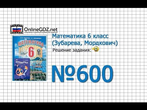Задание № 600 - Математика 6 класс (Зубарева, Мордкович)
