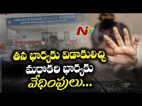 Extramarital Affair Leads to End Of Man's Life in Hyderabad | Be Alert | NTV