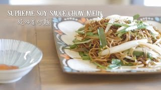 Supreme Soy Sauce Chow Mein 豉油皇炒麵