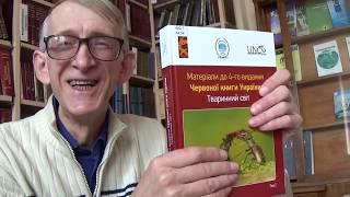 ''Фауна Украины'' и ''Красная Книга'' в Библиотеке Института зоологии НАНУ, Киев.