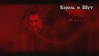 Смотреть клип Король И Шут - Маска