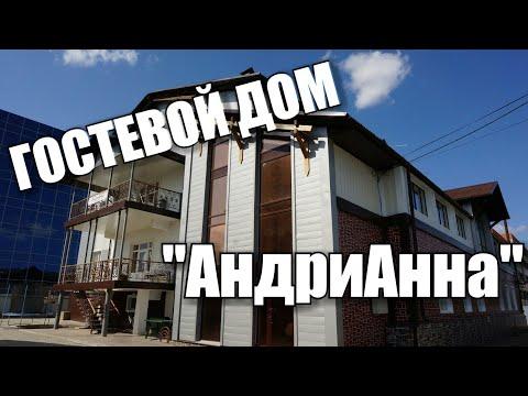 """Соль-Илецк!!! Где мы жили! Гостевой дом """"АндриАнна"""" РУМ ТУР! Август 2018"""