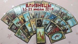 БЛИЗНЕЦЫЂЂЂ гороскоп ТАРО на неделю с 15 по 21 июля 2019