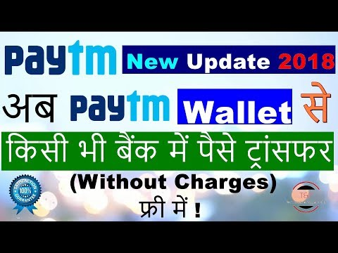 How to Transfer Money from Paytm Wallet  to Bank Account Without Charges | Paytm to Bank Transfer