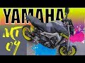 Yamaha MT 09 ??  como a rata ??