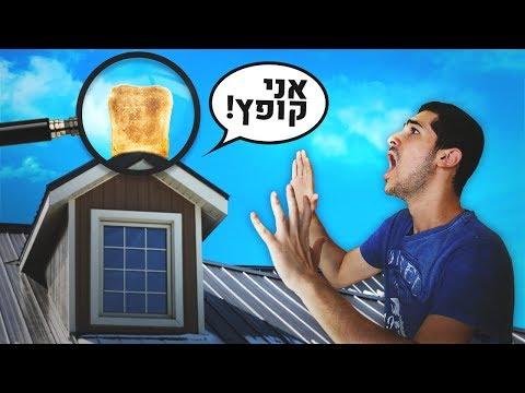 הלחם המשוגע שקפץ מהגג ?!