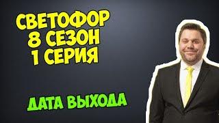 Сериал Светофор - 8 сезон 1 серия - Когда выйдет? [Дата выхода]