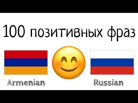 100 позитивных фраз +  комплиментов - Армянский + Русский - (носитель языка)