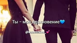 Асад Алипханов и Юлианна – Сказка в моей жизни❤
