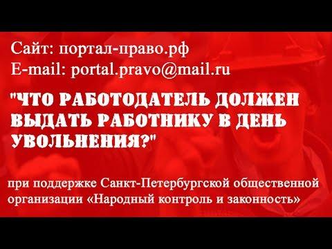 Что работодатель должен выдать при увольнении? Юридическая консультация бесплатно СПб Онлайн.