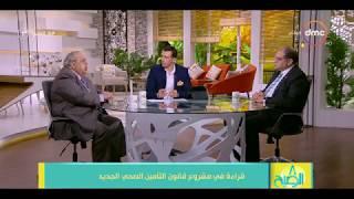 8 الصبح - د. محمد ابراهيم نصر :  قراءة في مشروع قانون التأمين الصحي الجديد