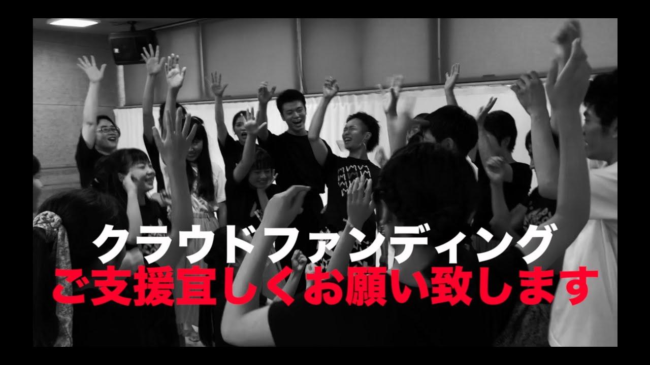 【I'Ms 25周年記念公演『卑弥呼』クラウドファンディング開始のご案内】