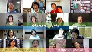 #mondovizio2021 에스페란토노래 La lingvo por  ni (korea Esperanto-koruso Amuze kun Amira Chun)