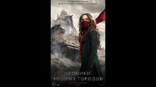 Хроники Хищных Городов (2019)| #Скачать #Фильм #Торрент