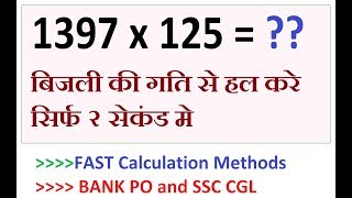 Maths Shortcuts for FAST Calculations in hindi [ Secret Maths Magic Tricks ] : Quick maths