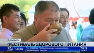 Фестиваль здорового питания проходит в Кызылорде