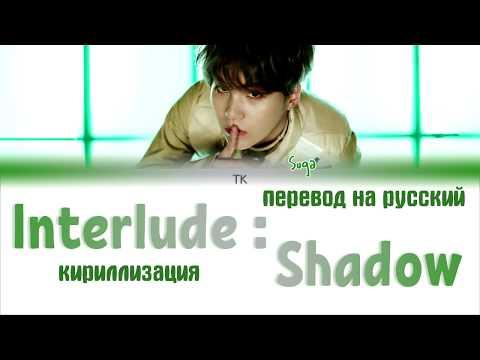 BTS SUGA - Interlude : Shadow [ПЕРЕВОД НА РУССКИЙ/КИРИЛЛИЗАЦИЯ/ Color Coded Lyrics]