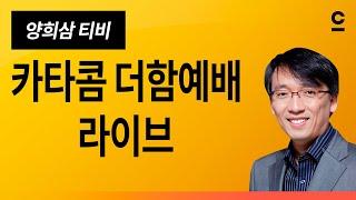 카타콤 더함예배 라이브