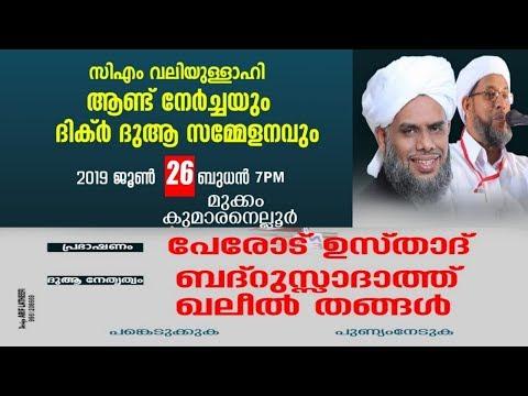 CM Valiyullahi Andu Nercha & Dikr Dua Sammelanam| Perod Usthad|Khaleel Thangal|Mukkam-Kumaranelloor