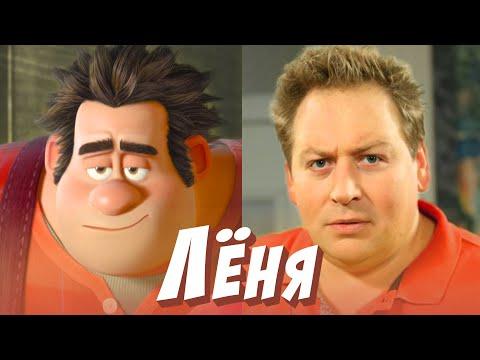 Ральф мультфильм 2012 актеры русские