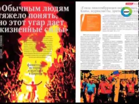 """43-й номер еженедельника """"Футбол"""" на телеканале """"МИР"""""""