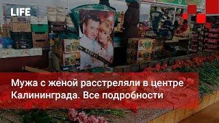 Мужа с женой расстреляли в центре Калининграда. Все подробности